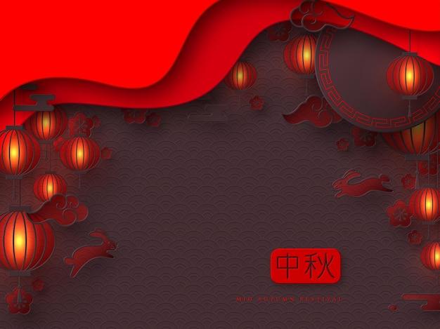 Projeto feliz mid autumn festival. hieróglifos chineses cortados em papel 3d, lanternas, nuvens e coelhos na cor vermelha. ilustração vetorial.