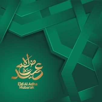 Projeto islâmico de eid al adha mubarak com caligrafia árabe, vetor de cartão ornamentado islâmico de modelo