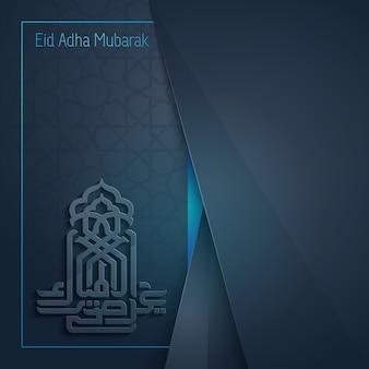 Projeto islâmico do vetor de eid adha mubarak