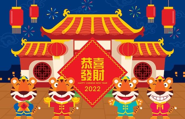 Projeto plano de tigres fofos cumprimentando em frente ao templo chinês com o dístico de primavera do ano novo chinês