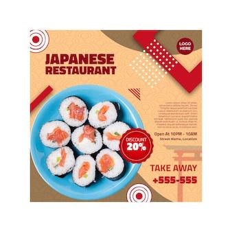 Quadrado de panfleto de restaurante japonês