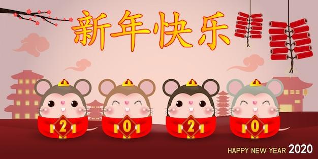 Quatro ratinhos segurando cartazes, feliz ano novo chinês 2020 ano do zodíaco rato
