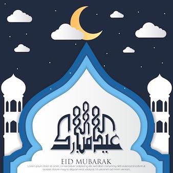 Ramadã com lua