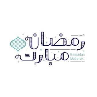 Ramadan kareem caligrafia árabe cartão