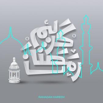 Ramadan kareem caligrafia árabe saudação design linha islâmica mesquita cúpula com padrão clássico e lanterna