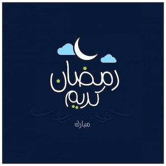 Ramadan kareem caligrafia do fundo islâmico