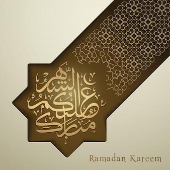 Ramadan kareem com caligrafia árabe e fundo geométrico