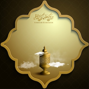 Ramadan kareem design islâmico de fundo com ilustração de lanterna árabe tradicional