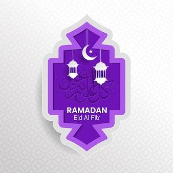 Ramadan kareem e eid mubarak arte de papel de fundo ou estilo de corte de papel com lanterna e lua