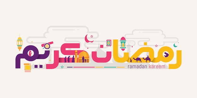 Ramadan kareem em giro caligrafia árabe