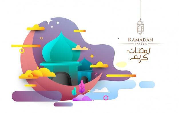 Ramadan kareem greeting card illustration, desenhos animados de ramadan kareem, caligrafia árabe. a tradução é