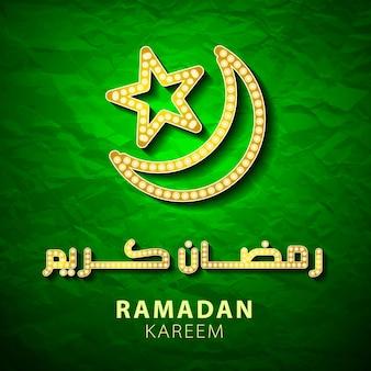 Ramadan saudações fundo