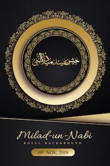 Religioso real de un-nabi de eid milad pôsteres