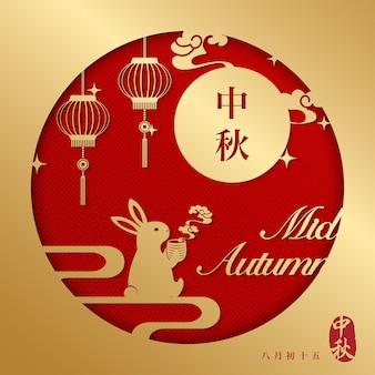 Retro estilo chinês mid autumn festival nuvem lanterna espiral e bonito coelho bebendo chá quente apreciando a lua cheia.