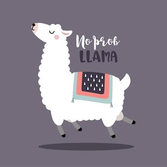 Salto de alpaca ou lhama sem citação motivacional sem problemas