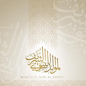Saudação de aniversário de mawlid al nabi, profeta muhammad
