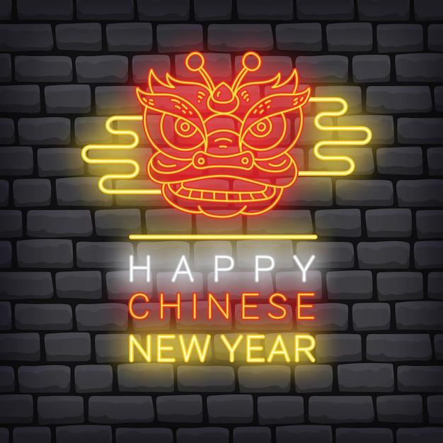 Saudação de ano novo chinês em ilustração de efeito néon
