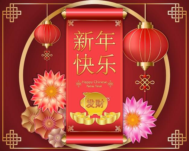 Saudação de ano novo chinês, papel de pergaminho com zodíaco