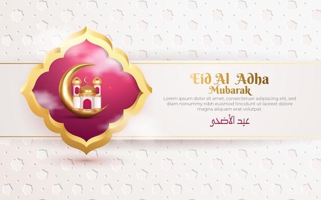 Saudação de eid adha mubarak com nuvem de quadros 3d e elemento de decoração islâmica de fundo em miniatura de mesquita dourada