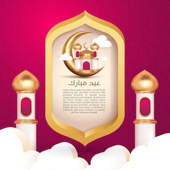 Saudação de eid mubarak com miniatura de mesquita em 3d e elemento de decoração islâmica de fundo de lua crescente