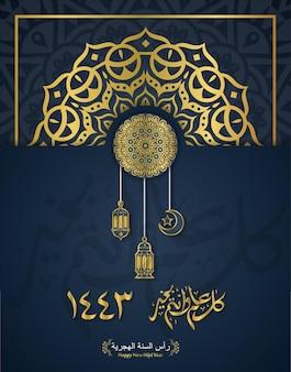 Saudação de logotipo de vetor de caligrafia árabe premium islâmica ano 1443 traduzida feliz ano novo islâmico