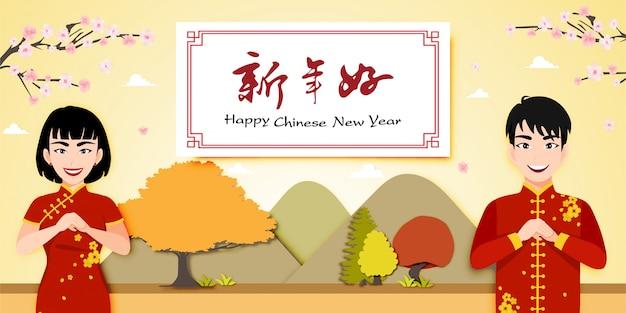 Saudação de personagem de desenho animado menino e menina chinesa no festival do ano novo chinês em flor de ameixa