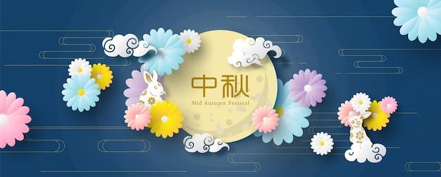 Saudação feliz do festival de meados do outono em design de arte tradicional chinesa e estilo de corte de papel Vetor Premium