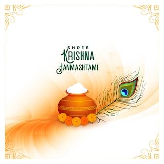 Saudação feliz do janmashtami do krishna