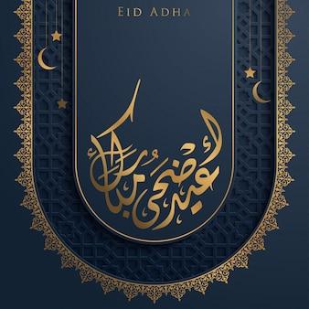 Saudação islâmica de caligrafia árabe eid adha mubarak com padrão árabe para o fundo da bandeira