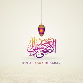 Saudação islâmica de caligrafia de eid al adha