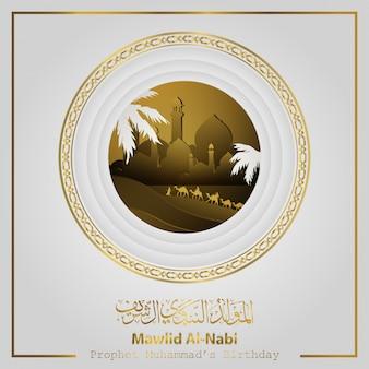 Saudação islâmica de mawlid al nabi caligrafia árabe com moldura padrão floral marrocos