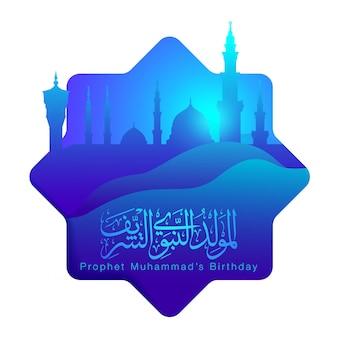 Saudação islâmica mawlid al nabi com mesquita nabawi