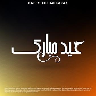 Saudação tradicional muçulmano eid mubarak
