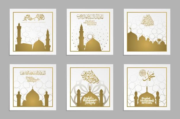 Seis conjuntos maulid alnabi saudação padrão floral islâmico fundo vector design