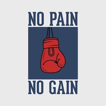 Sem dor sem ganho tipografia vintage ilustração de design de camiseta de boxe