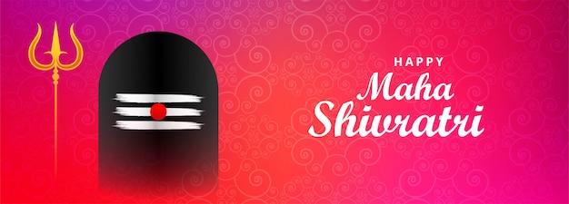 Senhor shiva maha shivratri saudação