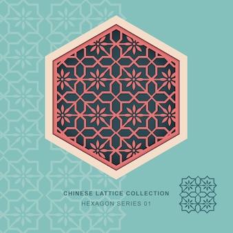 Série de moldura de hexágono de treliça de rendilhado de janela chinesa de padrão de flor
