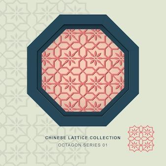 Série de treliça de rendilhado de janela chinesa octógono de padrão de flores