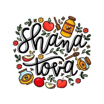 Shana tova - letras com rabiscos