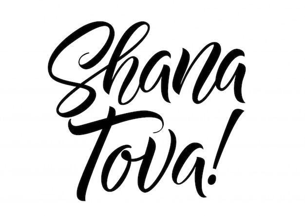 Shana tova lettering