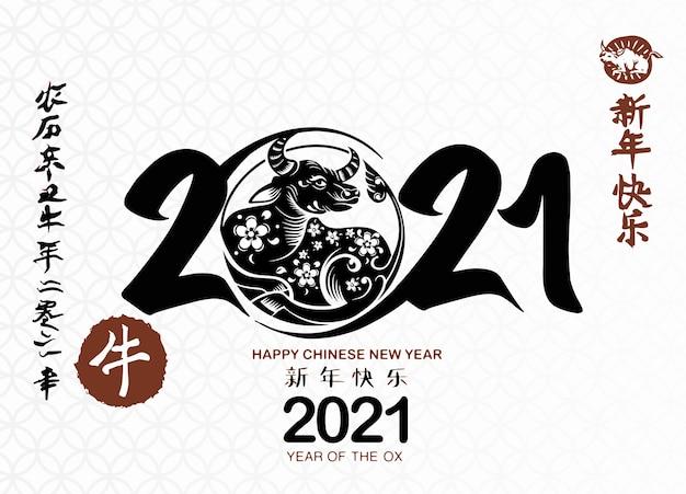 Signo do zodíaco chinês ano do boi, tradução de caligrafia: ano do boi traz prosperidade e boa fortuna