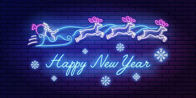 Sinal de néon com letras de feliz ano novo com o papai noel e o time de renas e flocos de neve na parede de tijolos