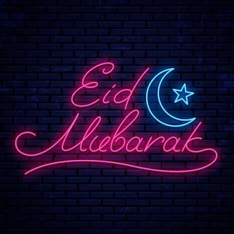 Sinal de néon de eid mubarak