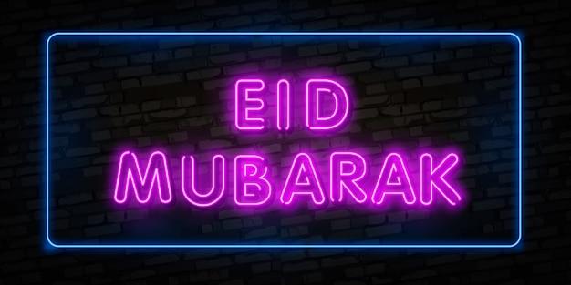 Sinal de néon de venda de ramadã