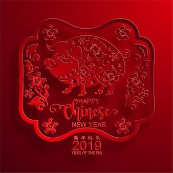 Sinal feliz do zodíaco do porco do ano novo chinês 2019 no fundo da cor.
