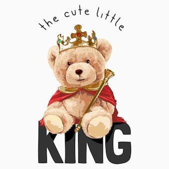 Slogan de pequeno rei fofo com boneco de urso fantasiado de rei