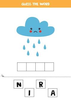 Soletre a palavra nuvem chuvosa. ilustração de nuvem de chuva fofa. jogo de soletrar para crianças.