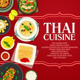 Sorvete de abacaxi da culinária tailandesa, sopa de peixe com gengibre e gai pad de frango com caju