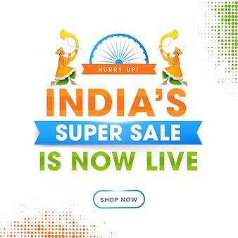 Super venda da índia agora é texto ao vivo