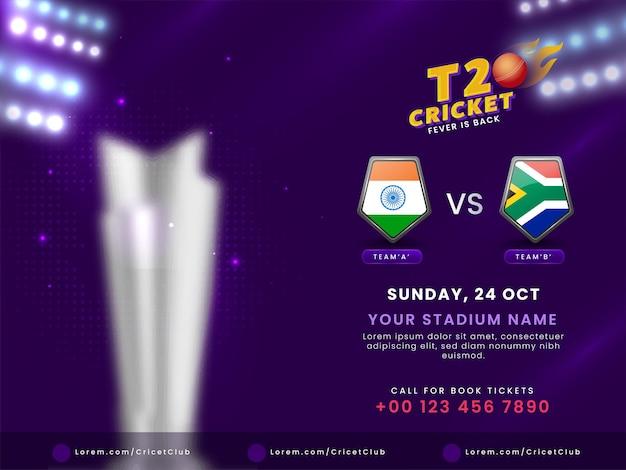 T20 cricket fever is back design de cartaz com prêmio de troféu de prata e escudo da bandeira da equipe participante da índia vs áfrica do sul no fundo roxo.